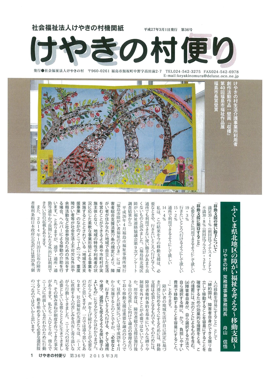 機関紙36